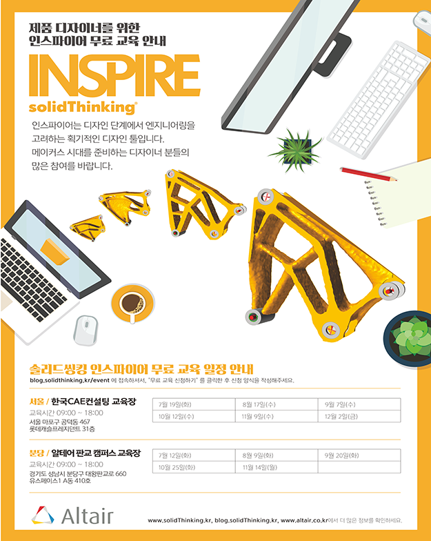 Inspire_Free_Training